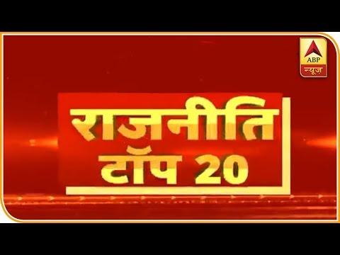 कर्नाटक में कांग्रेस के हाथ से निकल रही है सरकार, देखिए राजनीति की 20 बड़ी खबरें | ABP News Hindi