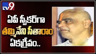 Tammineni Sitharam to take oath as AP Assembly speaker - TV9