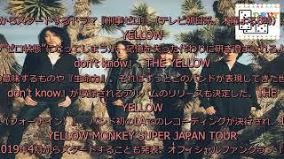 mqdefault - 『刑事ゼロ』主題歌にTHE YELLOW MONKEY「I don't know」、19年ぶり9枚目のアルバムリリースも