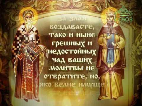 Молитва святым равноапостольным Мефодию и Кириллу