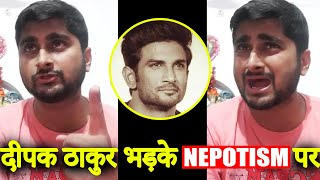 Deepak Thakur Strong Reaction For Nepotism Going On Bollywood | Sushant Singh Rajput
