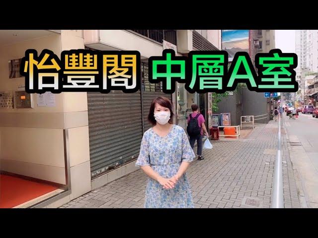 【#代理Sophie推介】怡豐閣中層A室