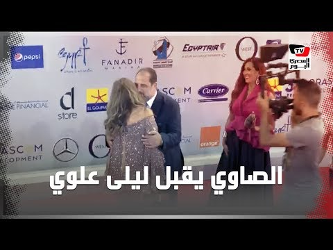 خالد الصاوي يقبل ليلى علوي على السجادة الحمراء بمهرجان الجونة السينمائي