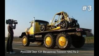 ЗИЛ 131 ТЮНИНГ/ZIL 131 TUNING