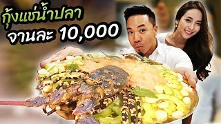กุ้งมังกรแช่น้ำปลา จานละ 10,000บาท!!! [คนหัวครัว] EP.76