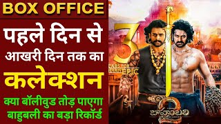 Bahubali 2 Day Wise Collection All Language, Prabhas, Anushka Shetty, Rana Daggubati, Tamanna Bhatia