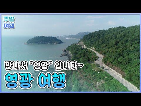 21.05.21 광주MBC 테마여행 길('굴비' 의 본거지, 영광의 땅 '영광'을 걷다 )