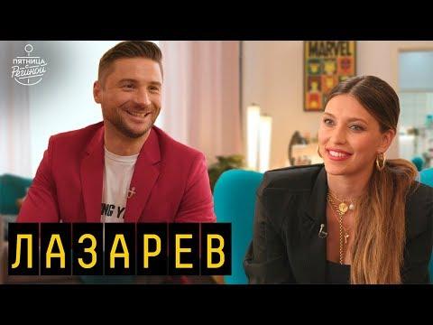 Сергей Лазарев: о победе на Евровидении, возвращении SMASH!! и сыне, ZIVERT | «Пятница с Региной»
