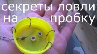 Как выглядит кормушку для рыбалки из пробки