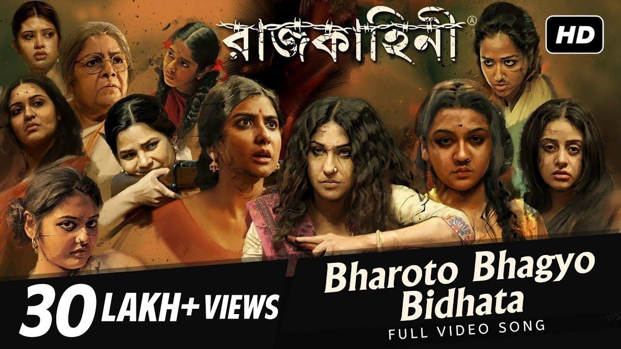 Bharoto Bhagyo Bidhata Lyrics - Rajkahini Bengali Movie 2015 - Srikanto Acharya Lyrics