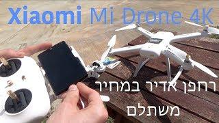 【Gearbest】 סקירה מלאה וניסיון של רחפן Xiaomi Mi Drone 4K