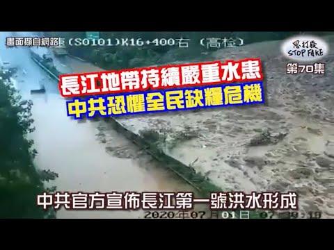 【思打廢-STOP FAKE】第70集 中國天災不斷恐現糧食危機