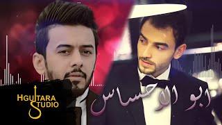 عبد الله الهميم ودان - ابو الاحساس (النسخة الاصلية) | Abdulah Al Hamem & DAN - Abo Al Ahsas تحميل MP3