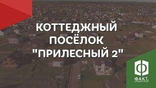 """Коттеджный посёлок """"ПриЛЕСный 2""""."""