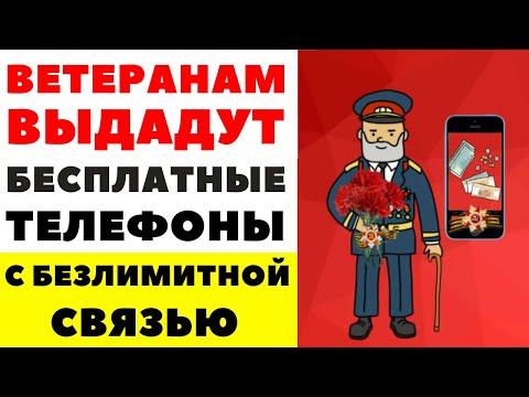 Ветеранам выдадут бесплатные телефоны с безлимитной связью