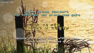 미친  사랑의 노래 Crazy  (love  song) - 씨야  (Seeya)