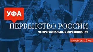 II этап (межрегиональный) Первенства России среди. Юноши до 18 лет. Зона ПФО. 1-й день