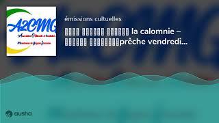 خطبة الجمعة بعنوان la calomnie – الغيبة والنميمةprêche vendredi 29-01-2021
