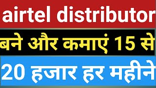 Airtel distributor kaise bane || how to become airtel distributor