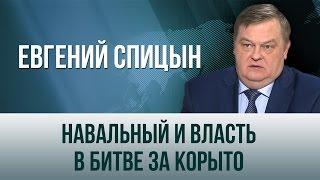 """Евгений Спицын. """"Навальный и власть в битве за корыто"""""""