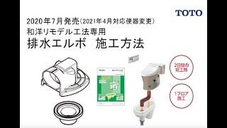 和洋リモデル工法専用排水エルボ施工方法
