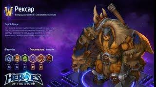 Heroes of the storm/Герои шторма. Pro gaming. Рексар. Tank+Push билд.
