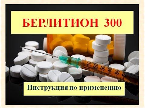 Берлитион 300 (таблетки, концентрат): Инструкция по применению