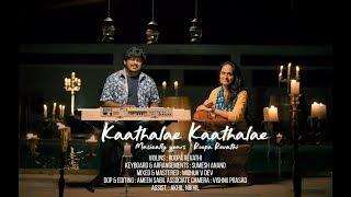 kaathalae Kaathalae | Anthaathi | 96 songs instrumental theme | Roopa Revathi | Govind Vasantha