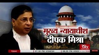 RSTV Vishesh –  01 October  2018: Chief Justice Deepak Mishra I  मुख्य न्यायाधीश दीपक मिश्रा