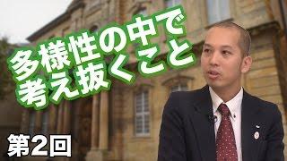 第02回 多様性の中で考え抜くこと 〜ノーマン・ミネタ氏の講演に見る〜