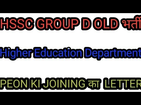 HSSC GROUP D OLD BHARTI HIGHER EDUCATION DEPARTMENT ने peon ki joining ka latter जारी किया