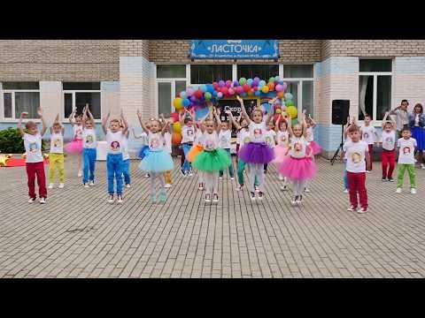 Флешмоб в детском саду 2019 Танец - Недетское Время ДИСКОТЕКА АВАРИЯ Детский