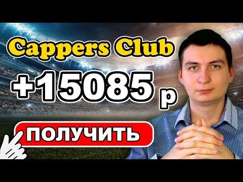[ RUS ] Вывел 15 000 рублей с CappersClub за неделю! Новая акция для инвесторов!