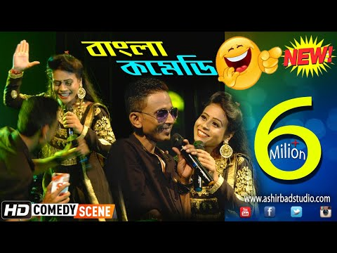 Sunil Pinki New Comedy (সুনিল ও পিঙ্কি) ||  Banglar Best Comedy | Ashirbad studio