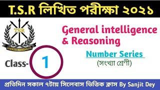 T.S.R Writen Exam 2021   General intelligence & Reasoning    Class-1