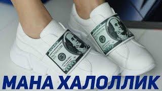Айтcам Ишонмайсиз Ўзингиз Кўринг