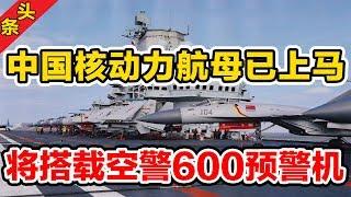 中国核动力航母项目或已上马,将搭载空警600预警机!
