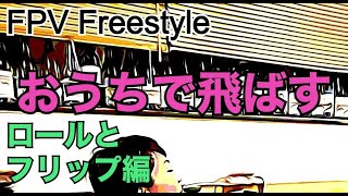 【STAY HOME】室内でFPV Freestyleの特訓