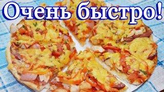Быстрая пицца на готовой основе