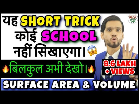 Mensuration Maths Tricks | Mensuration Formula/Questions/Problems/Surface Area/Volume/Solution