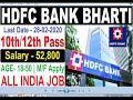 Download BANK VACANCY 2020 || HDFC BANK RECRUITMENT 2019-20 || GOVT JOBS 2020 || ALL INDIA VACANCY HD Mp4 3GP Video and MP3