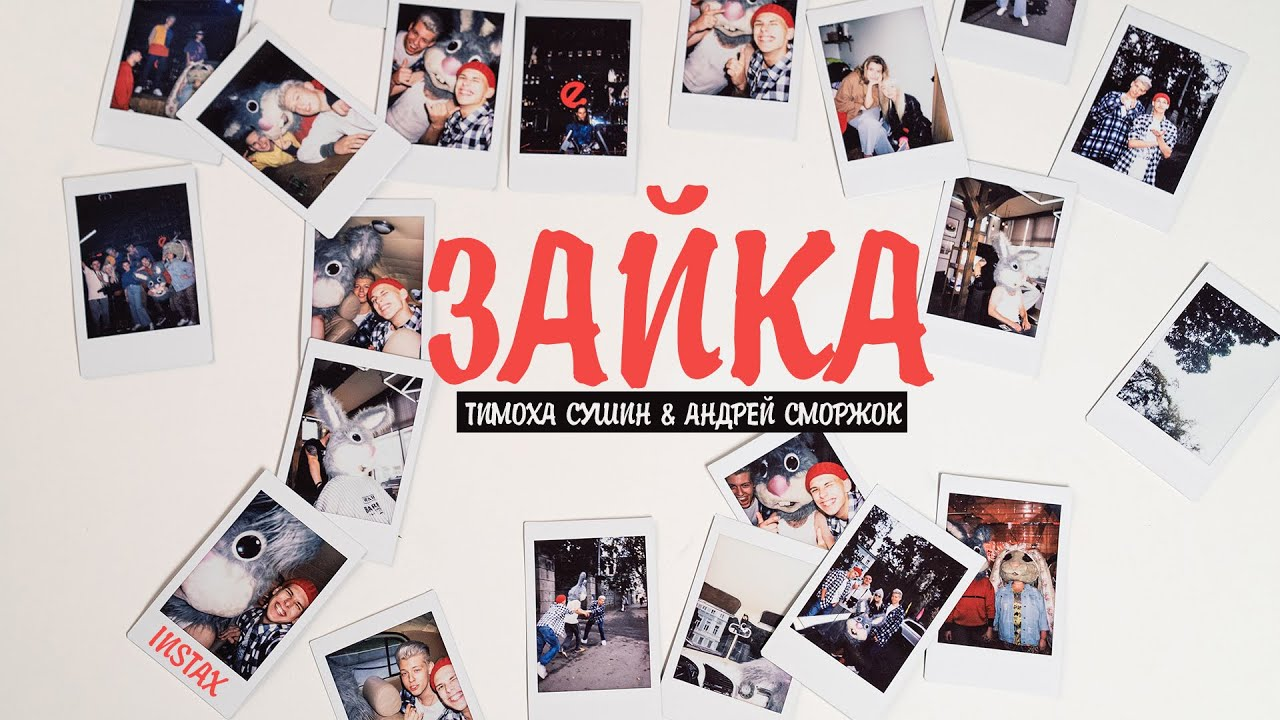 Тимоха Сушин & Андрей Сморжок — Зайка
