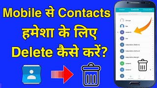 How to Delete Multiple/All Contact in Android Phone (No App) 2021| Delete Mobile Contact Permanently