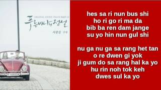 MIN CHAE - LOVE ROAD (EASY LYRICS)