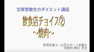 宝塚受験生のダイエット講座〜飲食店チョイス②焼肉〜