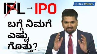 IPO ಬಗ್ಗೆ ನಿಮಗೆ ಎಷ್ಟು ಗೊತ್ತು? | Money Doctor Show Kannada | EP 287