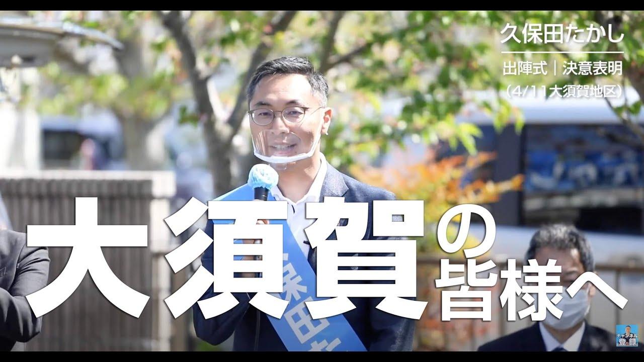 大須賀の皆様へ|久保田たかし|決意表明