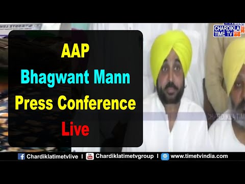 Chandigarh : AAP Bhagwant Mann Press Conference Live
