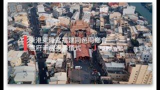 [活動]東港東隆宮福建同邑同鄉會 溫府千歲祝壽儀式