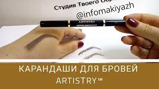 Карандаши для бровей Artistry